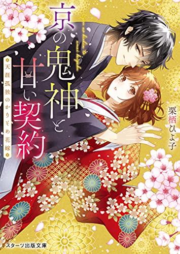 京の鬼神と甘い契約~天涯孤独のかりそめ花嫁~ (スターツ出版文庫)