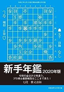 新手年鑑2020年版(将棋世界2020年6月号付録)