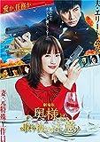 劇場版「奥様は、取り扱い注意」Blu-ray豪華版[Blu-ray/ブルーレイ]