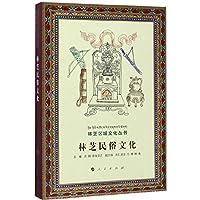林芝民俗文化(精)(林芝区域文化丛书)