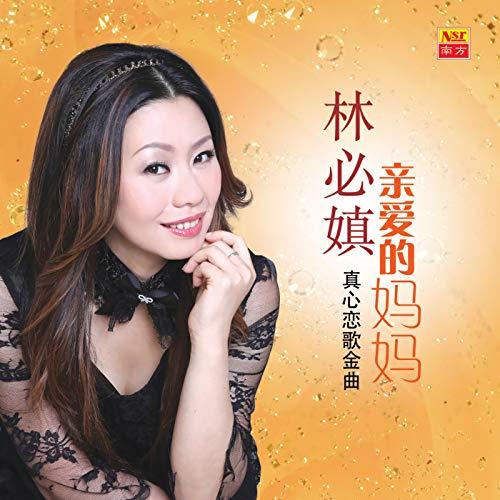 Ni Xiao Sa Wo Piao Liang