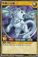青眼の白猫 ノーマル 遊戯王 マキシマム超絶強化パック rdmax1-jp027