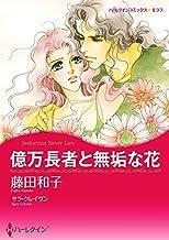 億万長者と無垢な花 (分冊版) 3巻