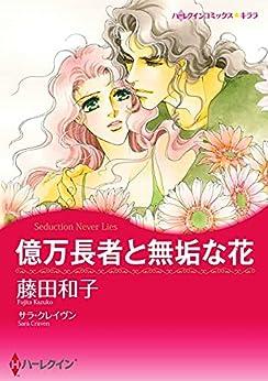 [藤田 和子, サラ・クレイヴン]の億万長者と無垢な花 (分冊版) 2巻