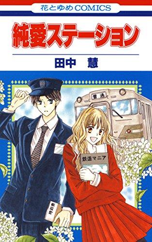 純愛ステーション 1 (花とゆめコミックス)