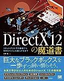 DirectX 12の魔道書 3Dレンダリングの基礎からMMDモデルを踊らせるまで