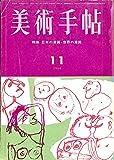 美術手帖 1964年 11月号 日本の漫画・世界の漫画 アンドレ・ボーシャン