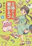 5時からの軍手ネコ 2 (2巻) (ねこぱんちコミックス)