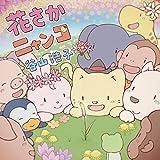 花さかニャンコ(通常盤)(CD)