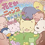 【Amazon.co.jp限定】花さかニャンコ(初回盤)(CD+DVD)(特典あり:デカジャケ)