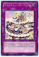 遊戯王/第8期/2弾/ABYR-JP074 マドルチェ・ハッピーフェスタ