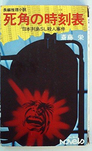 死角の時刻表 日本列島SL殺人事件 (ビッグバードノベルス)