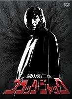 加山雄三のブラック・ジャック DVD-BOX(3枚組)