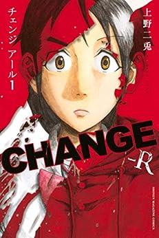 [上野二兎]のCHANGE-R(1) (週刊少年マガジンコミックス)
