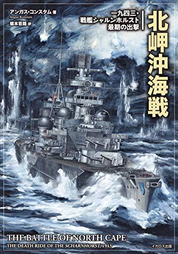 北岬沖海戦 (一九四三・戦艦シャルンホルスト最期の出撃)