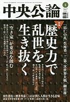 中央公論 2017年 04 月号 [雑誌]