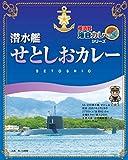 横須賀海軍カレー 潜水艦 せとしお カレー 200g×10箱 セット