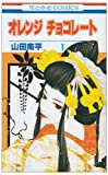 オレンジ チョコレート 1 (花とゆめCOMICS)