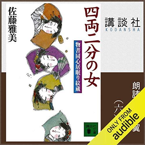 『四両二分の女 物書同心居眠り紋蔵 (六)』のカバーアート