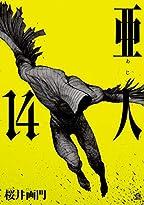 亜人 15