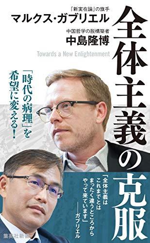 『全体主義の克服』「現代の全体主義」に立ち向かう二人の哲学者