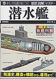 潜水艦 (歴群図解マスター)
