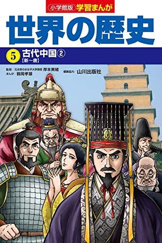 小学館版学習まんが 世界の歴史 5 古代中国2 (学習まんが 小学館版)の詳細を見る