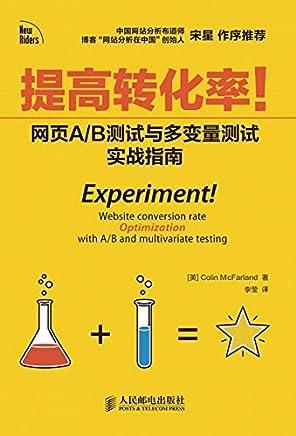 提高转化率!网页A/B测试与多变量测试实战指南(异步图书)