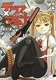 デウスXマキナ(2) (電撃コミックス)