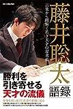 藤井聡太語録 言葉から紐解く若き天才の思考術 (DIA Collection)