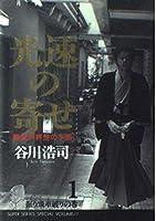 光速の寄せ〈1〉振り飛車破りの巻 (Super series special (Volume 1))
