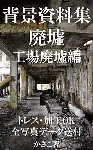 背景資料集「廃墟」工場廃墟編