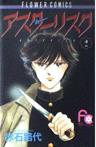 アスターリスク (2) (別コミフラワーコミックス) - 赤石 路代