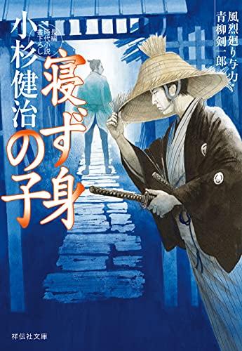 寝ず身の子 風烈廻り与力・青柳剣一郎 (祥伝社文庫)