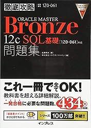 ORACLE MASTER Bronze 12c SQL基礎問題集