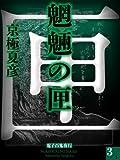 魍魎の匣(3)【電子百鬼夜行】 (講談社文庫)