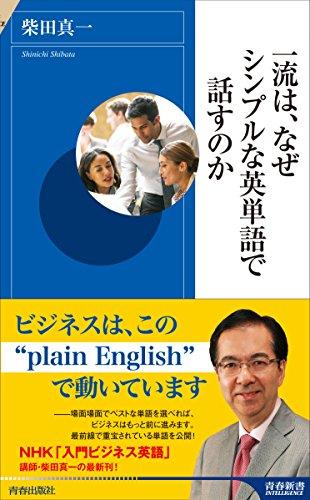 一流は、なぜシンプルな英単語で話すのか (青春新書インテリジェンス)