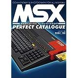 MSXパーフェクトカタログ (G-MOOK)
