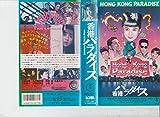 香港パラダイス [VHS] image