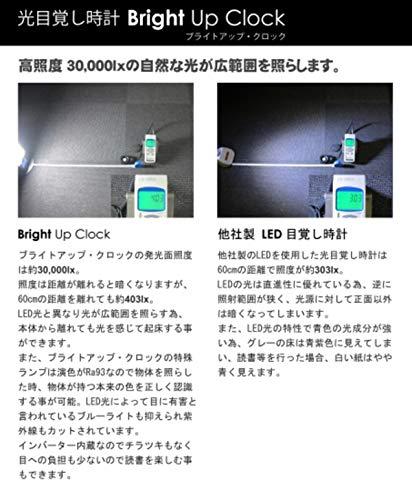 BrightUpClockⅡブライトアップクロックⅡブラック
