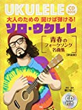 CDブック 大人のための開けば弾ける! ソロ・ウクレレ 青春のフォークソング名曲集 新装版 (楽譜)