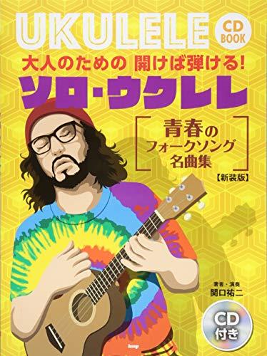 CDブック 大人のための開けば弾ける! ソロ・ウクレレ 青春のフォークソング名曲集 新装版