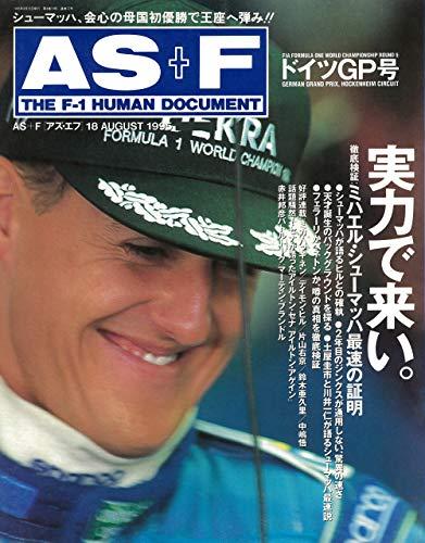 AS+F(アズエフ)1995 Rd09 ドイツGP号 [雑誌]
