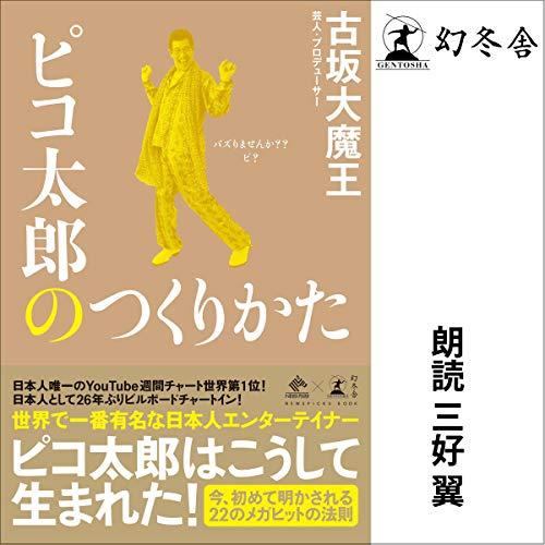 『ピコ太郎のつくりかた』のカバーアート