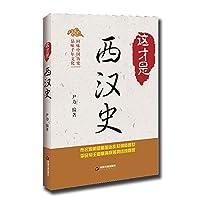 这才是西汉史 尹力 中国书籍出版社 9787506864428