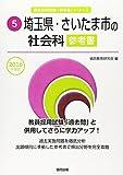 埼玉県・さいたま市の社会科参考書 2016年度版 (教員採用試験「参考書」シリーズ)