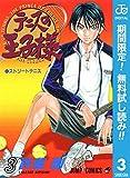 テニスの王子様【期間限定無料】 3 (ジャンプコミックスDIGITAL)