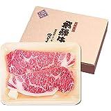 【肉のひぐち】*冷凍* 飛騨牛 肉 ギフト サーロイン ステーキ 150g × 2枚セット 化粧箱入 ステーキソース付 牛肉