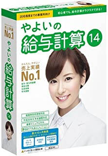 【旧商品】やよいの給与計算14