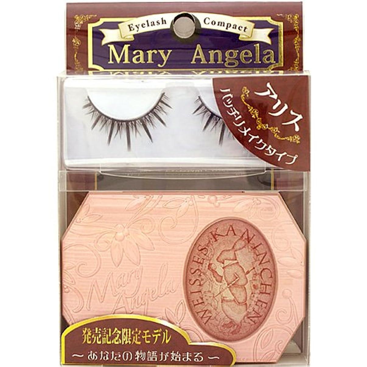 少しかまどオリエンタルMILCA ミルカ MaryAngela マリーアンジェラ つけまつげ&つけまつげケース アリス